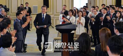 문재인 대통령이 17일 청와대 영빈관에 마련된 기자회견장에 참모와 기자들의 박수를 받으며 들어서고 있다. 서성일 기자