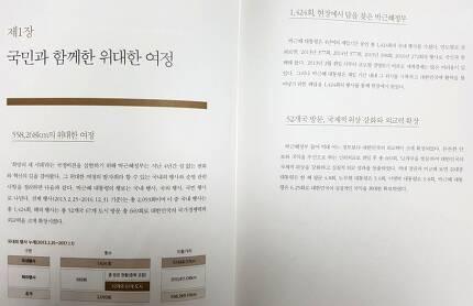 """박근혜 전 대통령의 해외 순방을 """"55만8268㎞의 위대한 여정""""으로 표현한 박근혜 정부 정책백서."""