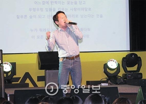 남 지사가 올 5월 중앙일보 주최 신문콘서트에서 '사람이 꽃보다 아름다워'를 열창하는 모습. [중앙포토]