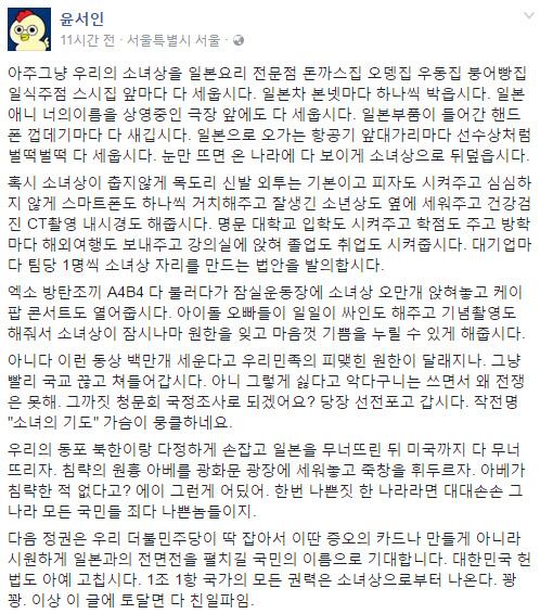 사진 윤서인 페이스북 갈무리