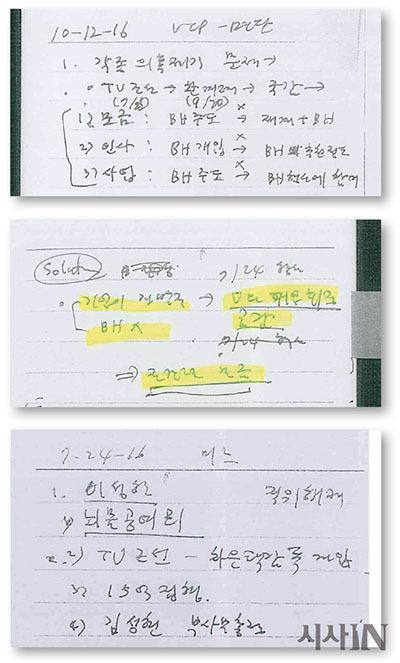 청와대가 모금을 주도하지 않은 것으로 하라는 박근혜 대통령의 대면 면담 내용을 적은 안종범 전 수석의 메모(맨 위). 전경련이 자발적으로 모금에 나선 것으로 하라는 메모(가운데), TV조선 보도를 미리 알고 작성한 메모(맨 아래).