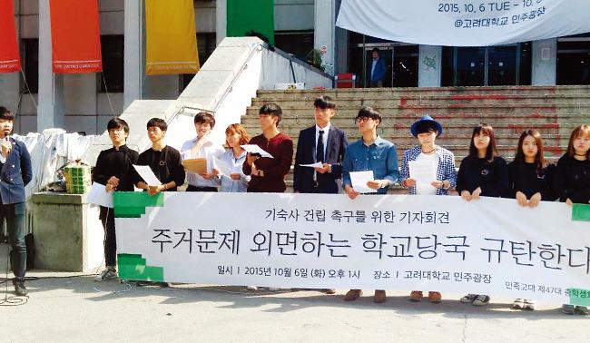 2015년 10월 서울 성북구 고려대학교에서 총학생회가 기숙사 건립 촉구를 위한 기자회견을 열고 있다. [뉴스1]