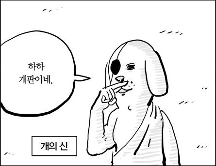 /사진출처=이말년씨리즈 캡쳐