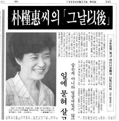 1988년 언론에 포착된 박근혜의 모습은 1979년 청와대를 떠날 때와 다르지 않았다. 1988년 8월23일치 <경향신문> 4면. 네이버 뉴스 라이브러리 화면 갈무리.