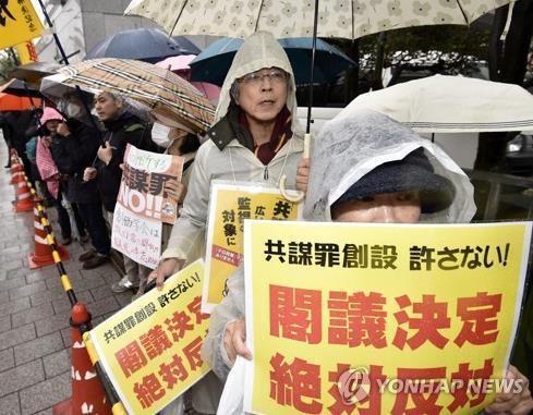(도쿄 교도=연합뉴스) 일본 시민단체 회원들이 21일 도쿄 총리관저 앞에서 조직범죄처벌법 개정안에 반대하는 시위를 하고 있다. 일본 정부는 이날 조직범죄를 사전에 모의해도 처벌할 수 있도록 공모죄 구성요건을 변경한 조직범죄처벌법 개정안을 각의(국무회의)에서 의결했다. 2017.3.21