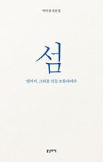 <섬>박미경 지음봄날의책 펴냄