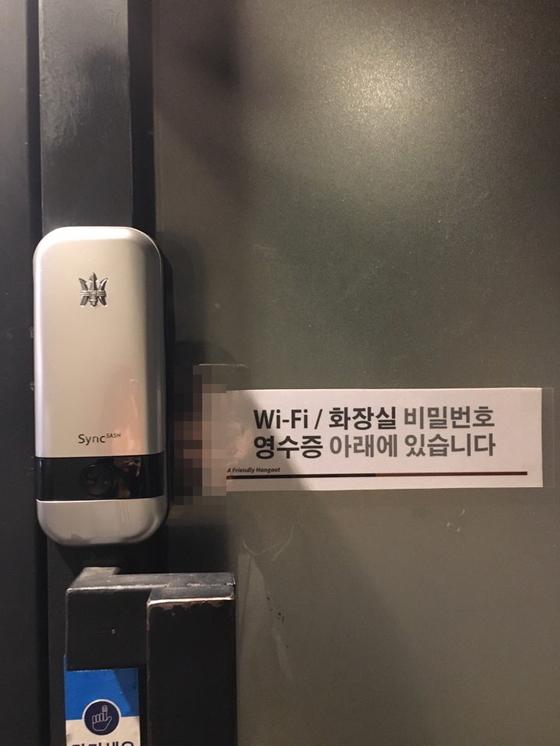카페 이용자만 화장실을 사용해 달라는 안내문.