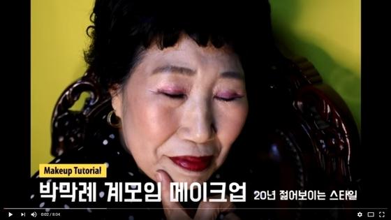 '동안 화장'법을 소개하는 박막례 할머니. [사진 유튜브 캡처]