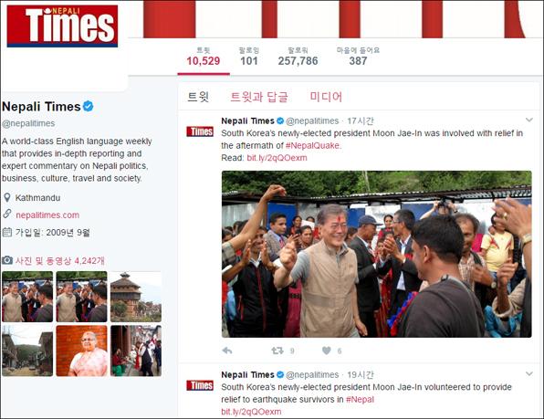 문재인 대통령이 이마에 빨간색 물감을 바른 채 지진 구호활동에 나서 네팔 주민과 어울리는 모습과 함께 대통령 당선 소식을 전한 네팔 트위터