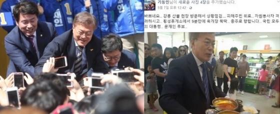 문재인 대통령이 선거 유세를 할 당시 뒤에서 허리를 잡고 있는 기동민 의원(왼쪽 사진), 기 의원이 페이스북에 게시한 문 대통령의 퇴식 모습(오른쪽 사진). /사진=이동훈 기자, 기동민 의원 페이스북