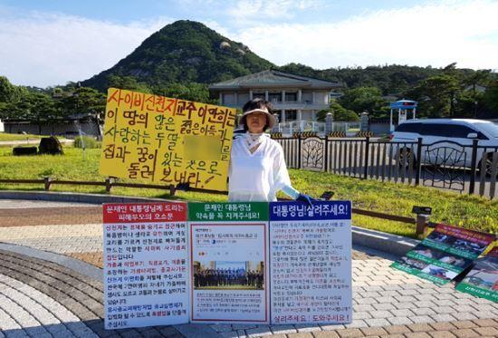 신천지 피해가족인 김귀자씨가 12일 오전 서울 종로구 청와대사랑채 앞에서 1인 릴레이 시위를 하고 있다.