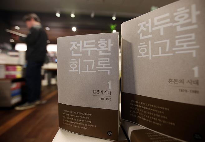 4월3일 광화문의 한 서점에 전두환 전 대통령의 회고록이 비치돼 있다. ⓒ 사진=연합뉴스