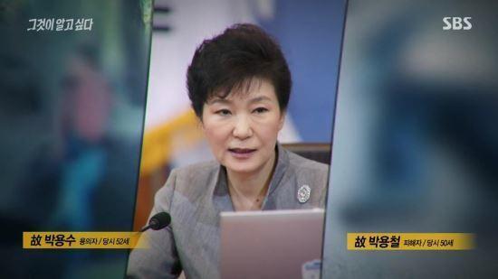박용철씨 살해 사건 미스테리를 다룬 SBS