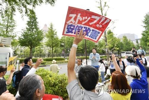 지난 15일 의회 앞에서 공모죄 법안 통과에 반대하는 시민들이 항의 시위를 벌이고 있다. [교도통신=연합뉴스]