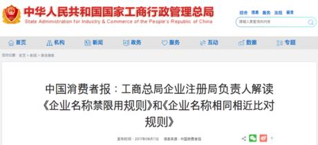 중국 국가공상총국은 외국 유명기업의 유사명칭 등의 사용을 금지하는 새 규정에 대해 중국소비자보 기자에 질의응답하는 형식으로 상세히 소개하는 글을 11일 웹사이트에 올렸다. /중국 공상총국