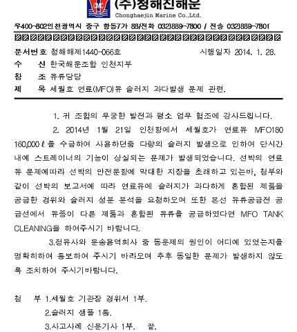 ▲ 2014년 1월28일 청해진해운이 한국해운조합에 보낸 공문
