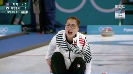 한국 컬링 여자대표팀 스킵 김은정 선수가 미국과 대결 5엔드에서 4점을 만드는 샷을 성공시킨 뒤 포효하고 있다. (사진=MBC 중계화면 캡처)