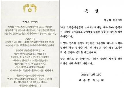 문재인 대통령 축전과 박 전 대통령 축전