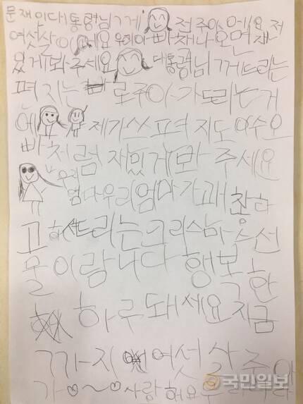 서주아양이 문재인 대통령에게 보낸 편지.