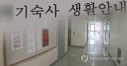 기숙사(CG) : 본 기사와는 관계없음 [연합뉴스TV 제공]