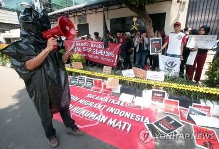 사형집행반대 시위 사진은 지난 3월 인도네시아 자카르타의 사우디아라비아 대사관 앞에서 열린 사형집행반대 시위 [EPA=연합뉴스 자료사진]