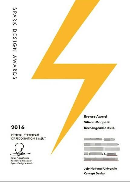 아들 이름을 임의로 끼워넣은 2016 스파크 디자인 어워드 수상작품 상장. 빨간 줄 부분이 아들의 이름이다.