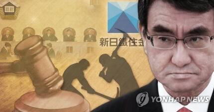 고노 다로 일본 외무상, 강제징용 대법 판결 유감 표출 (PG) [최자윤 제작] 사진합성·일러스트