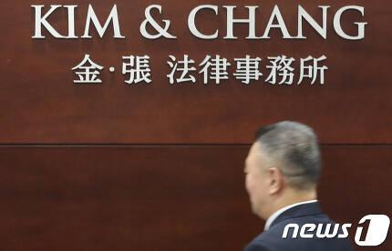 서울 종로 김앤장 법률사무소. © News1 송원영 기자