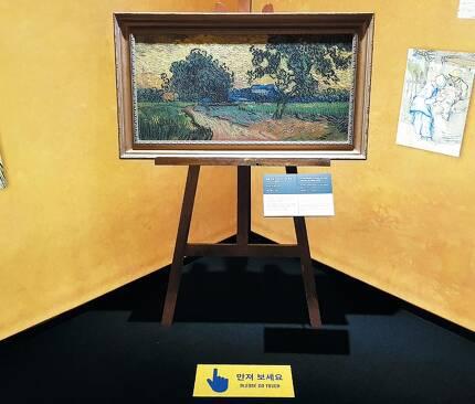 반고흐미술관이 복제한 '일몰 무렵 오베르성이 있는 풍경'. 그림 앞 안내판에 '만져 보세요'라고 적혀있다. /정상혁 기자