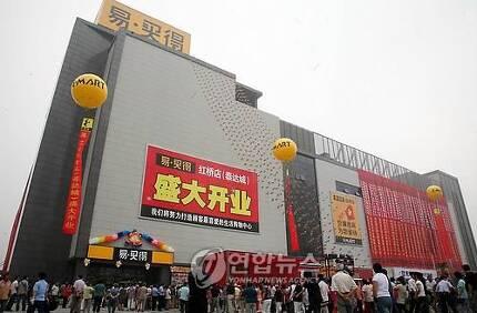 이마트 중국 상하이 홍차오점 [연합뉴스 자료사진]