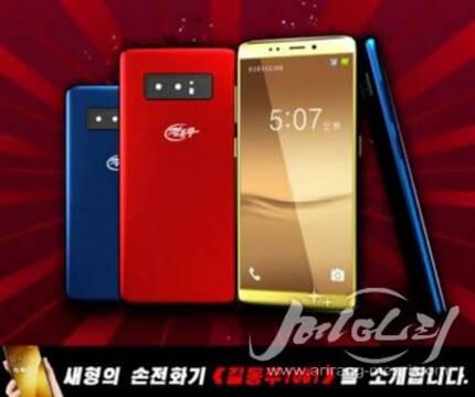 """[코인게시판] 북한이 자체 개발한 스마트폰 살펴보니..""""얼굴·지문 인식 가능"""""""