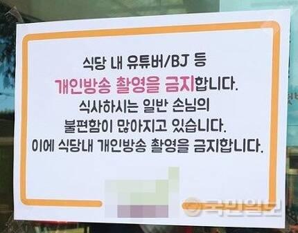 유튜버와 BJ들의 개인방송 촬영을 금지한 한 식당이 팻말을 내건 모습. 독자 제공