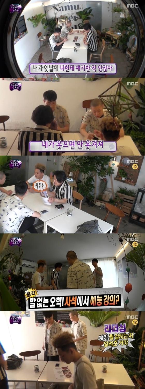 '무한도전' 혁오 밴드가 출연했다. © News1스포츠 / MBC '무한도전' 캡처