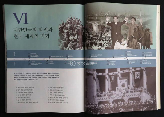 ▲ 현대사 첫 페이지 / 두산동아
