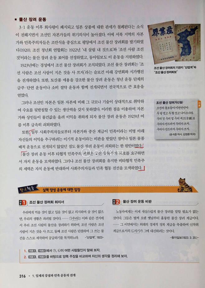 ▲ 항일 운동 / 금성출판사