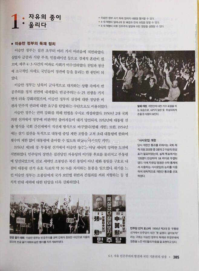▲ 이승만 정부 평가 / 금성출판사