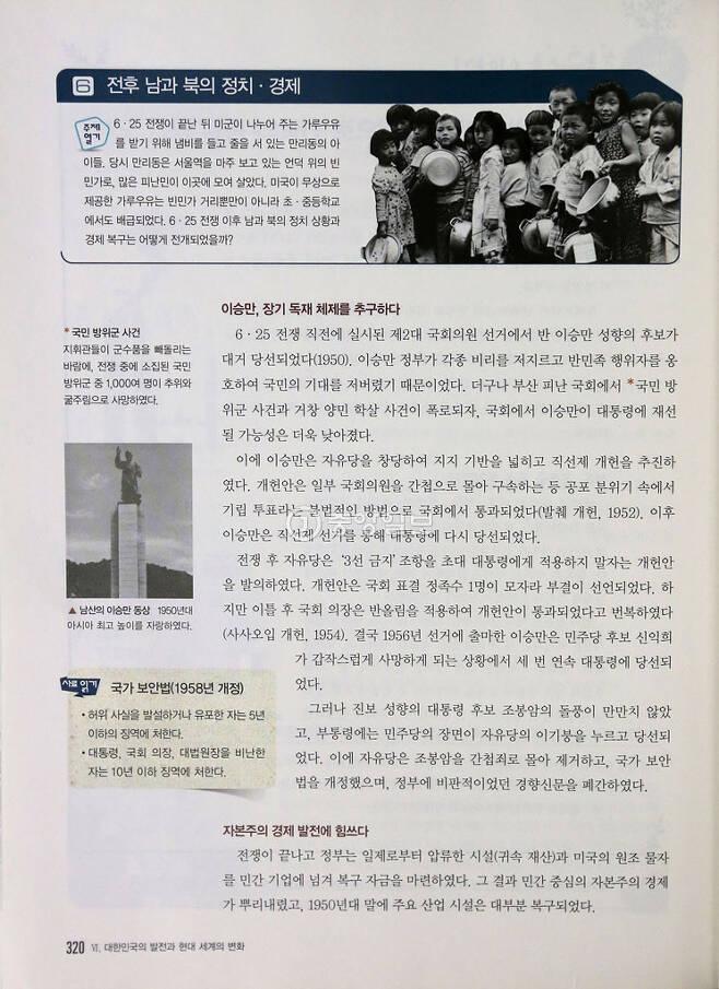 ▲ 이승만 정부 평가 / 미래엔