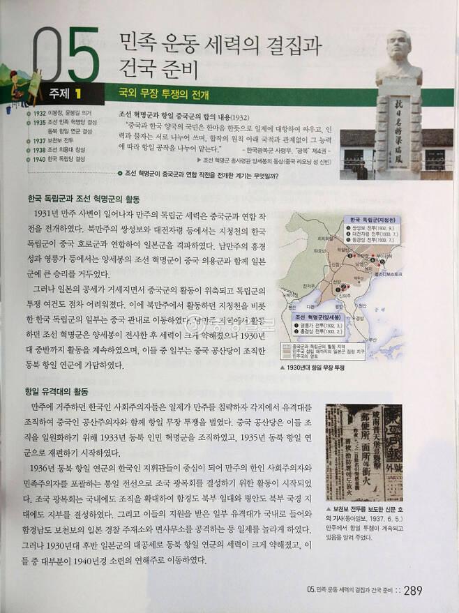 ▲ 보천보 전투(김일성 행적) / 천재교육