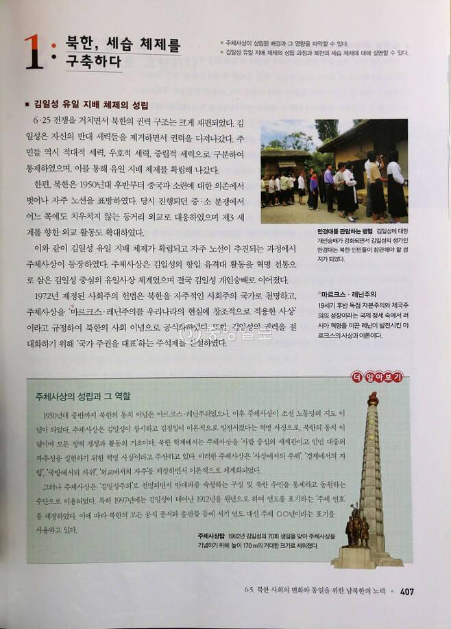 ▲ 북한 체제 소개 / 금성출판사