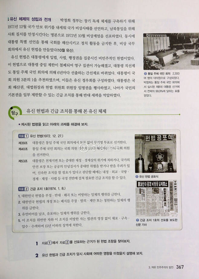 ▲ 박정희 정부·유신 평가 / 비상교육