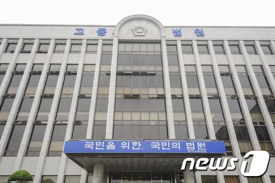 광주고등법원. © News1 윤용민 기자