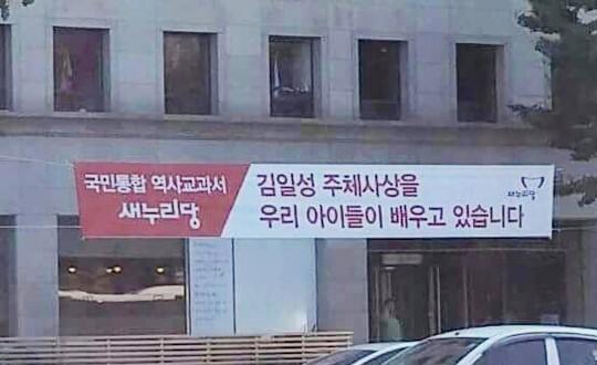논란이 되고 있는 새누리당의 교과서 국정화 홍보 현수막. 인터넷 커뮤니티 캡처