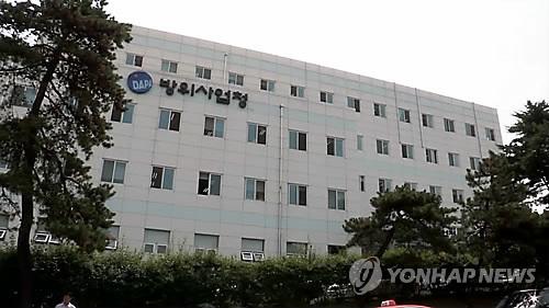 방위사업청 [연합뉴스TV 제공]