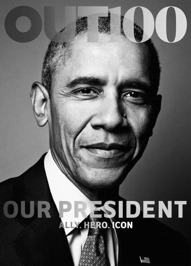 성적소수자 매거진 아웃의 최신호 표지모델로 등장한 버락 오바마 대통령 [아웃 홈페이지 캡처]