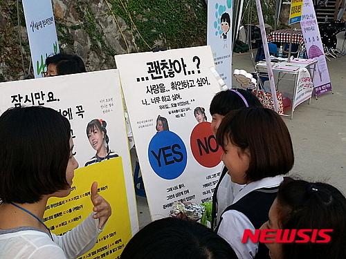 【서울=뉴시스】 우리의 성문화 인식이 개방적으로 바뀌면서 임신·출산을 경험하는 10대 여성이 늘고 있다. 사진은 위기청소녀(女)를 위한 거리축제 'Sum-day : 썸데이'.   (사진=뉴시스DB)