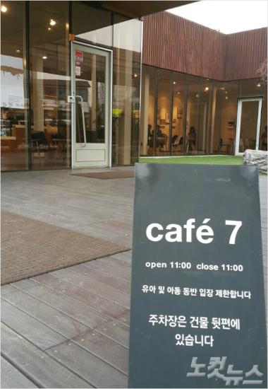 경기 수원의 한 '노키즈 카페'. 입구에 아이이 입장을 금지하는 안내 문구가 표시돼있다.(사진=윤철원 기자)