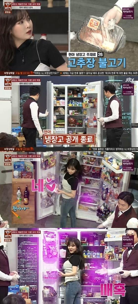 '냉부해' 현아가 출연했다. © News1star/ JTBC '냉장고를 부탁해' 캡처