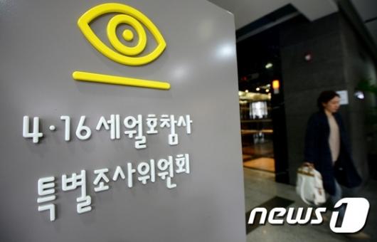 4.16 세월호참사특별조사위원회/사진=뉴스1