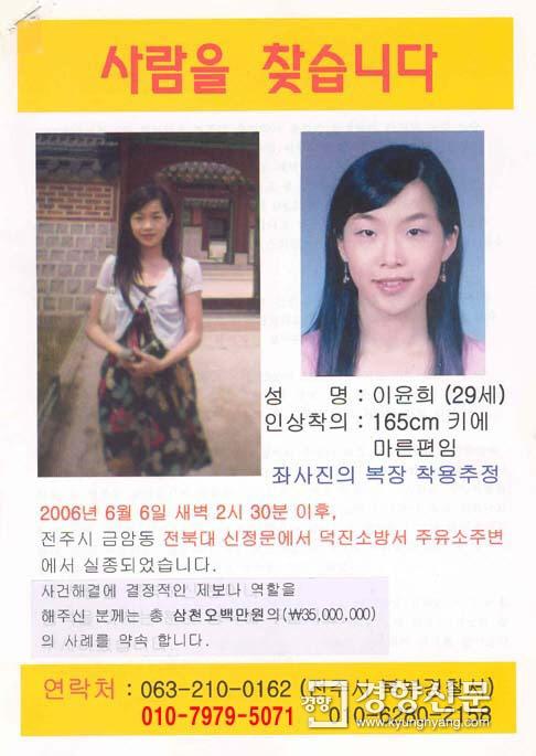 전북대 수의학과에 다니던 여대생 이윤희양이 2006년 실종됐다.  경찰은 올해 이 사건의 재수사에 착수했다./덕진경찰서 제공
