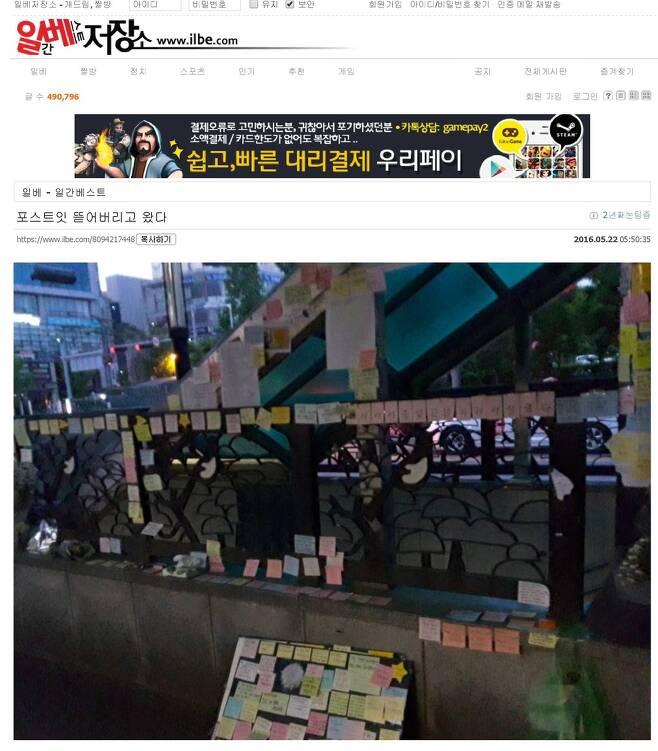 일베(일간베스트저장소) 회원으로 추정되는 사람이 '강남 살인사건'을 추모하기 위해 대전시민들이 붙인 메모지를 밤새 훼손한 일이 발생했다. 사진 한겨레신문 독자 제공